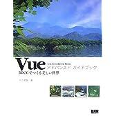 Vueアドバンスドガイドブック―3DCGでつくる美しい世界