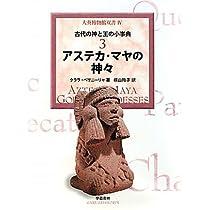 アステカ・マヤの神々―古代の神と王の小事典〈3〉 (大英博物館双書)