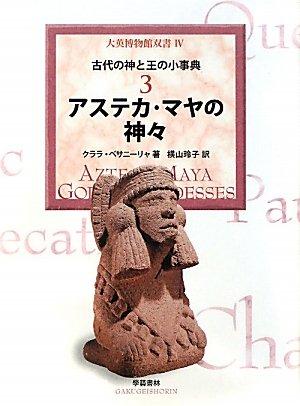 アステカ・マヤの神々―古代の神と王の小事典〈3〉 (大英博物館双書)の詳細を見る