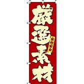 厳選素材  のぼり旗