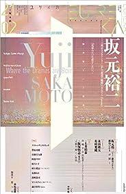 ユリイカ 2021年2月号 特集=坂元裕二 -『東京ラブストーリー』から『最高の離婚』『カルテット』『anone』、そして『花束みたいな恋をした』へ…脚本家という営為-