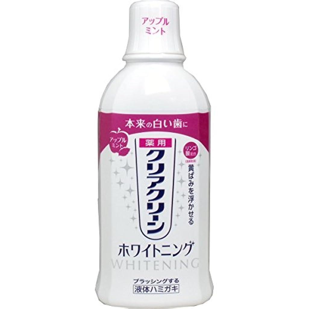 【花王】クリアクリーンプラス ホワイトニング デンタルリンス アップルミント 600ml ×20個セット