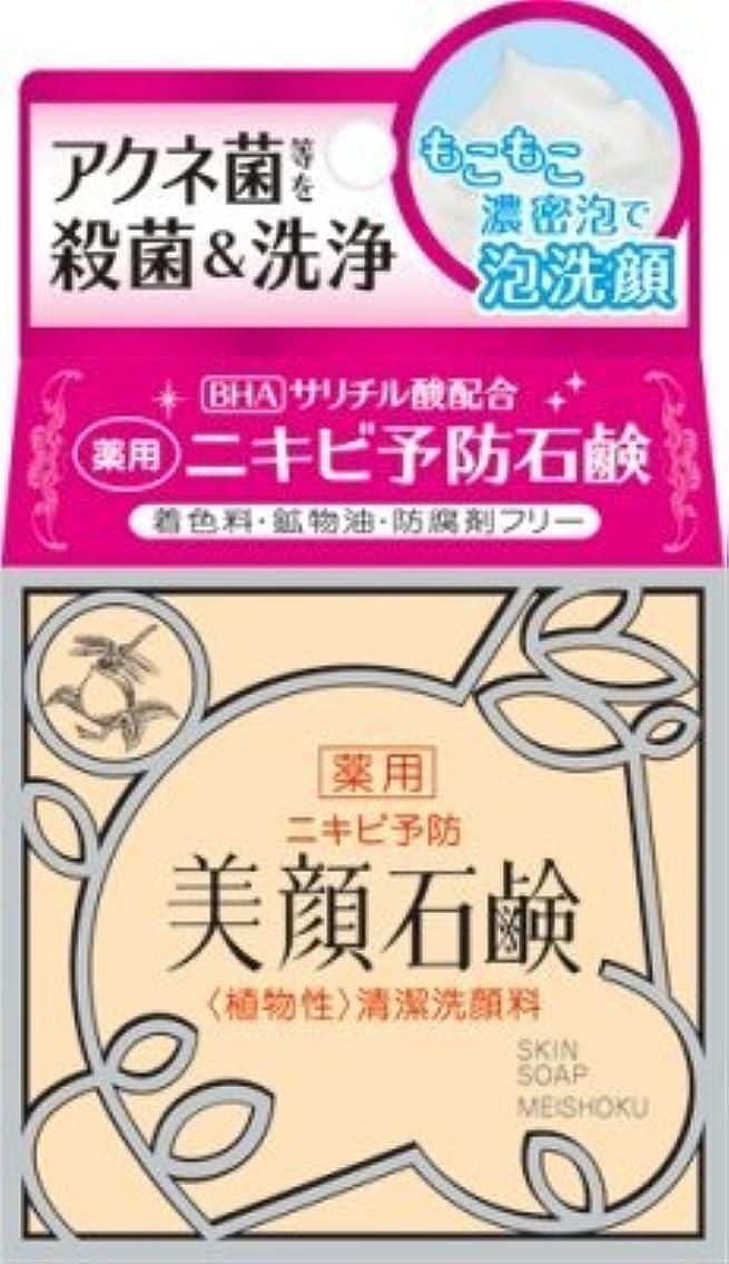 争い食欲クラッチ明色美顔石鹸 80G × 3個セット
