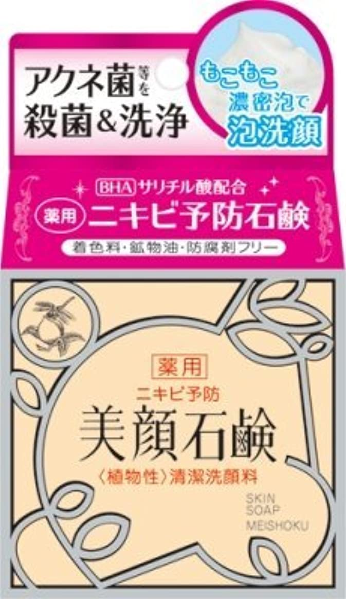 びん潮ホテル明色美顔石鹸 80G × 6個セット