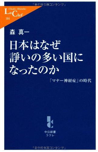 日本はなぜ諍いの多い国になったのか - 「マナー神経症」の時代 (中公新書ラクレ (184))の詳細を見る