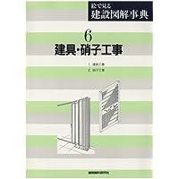 建具・硝子工事 (絵で見る建設図解事典)