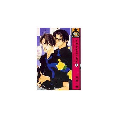 イケナイコトカイ 1 (ビーボーイコミックス)の詳細を見る