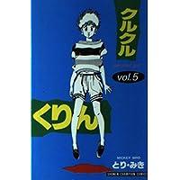 クルクルくりん 5 (少年チャンピオンコミックス)
