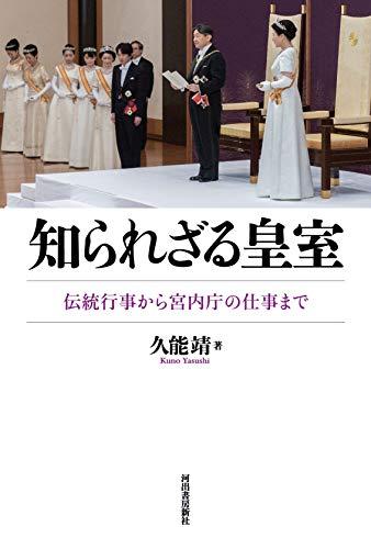 知られざる皇室: 伝統行事から宮内庁の仕事まで