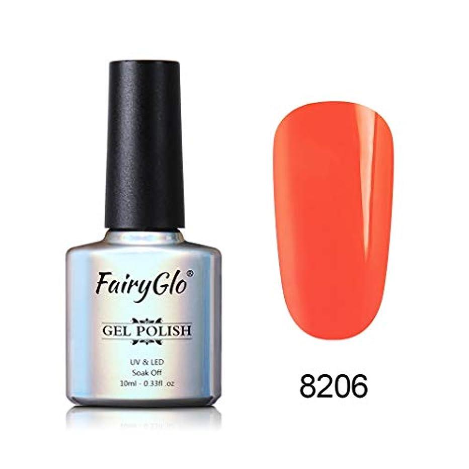 部分的自分上昇Fairyglo ジェルネイル カラージェル 蛍光色カラージェル 1色入り 8ml 【全12色選択可】