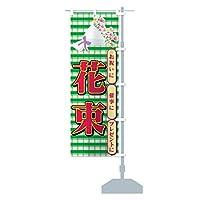 花束 のぼり旗 サイズ選べます(ハーフ30x90cm 右チチ)