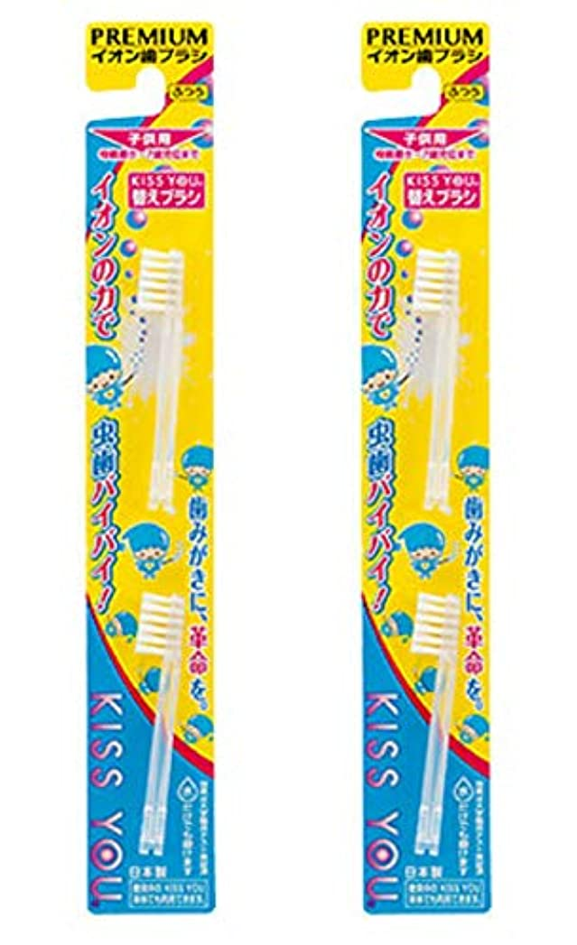 キャップ常習的たくさんのKISS YOU(キスユー) イオン歯ブラシ 子供用替えブラシ ふつう 2本入り × 2セット