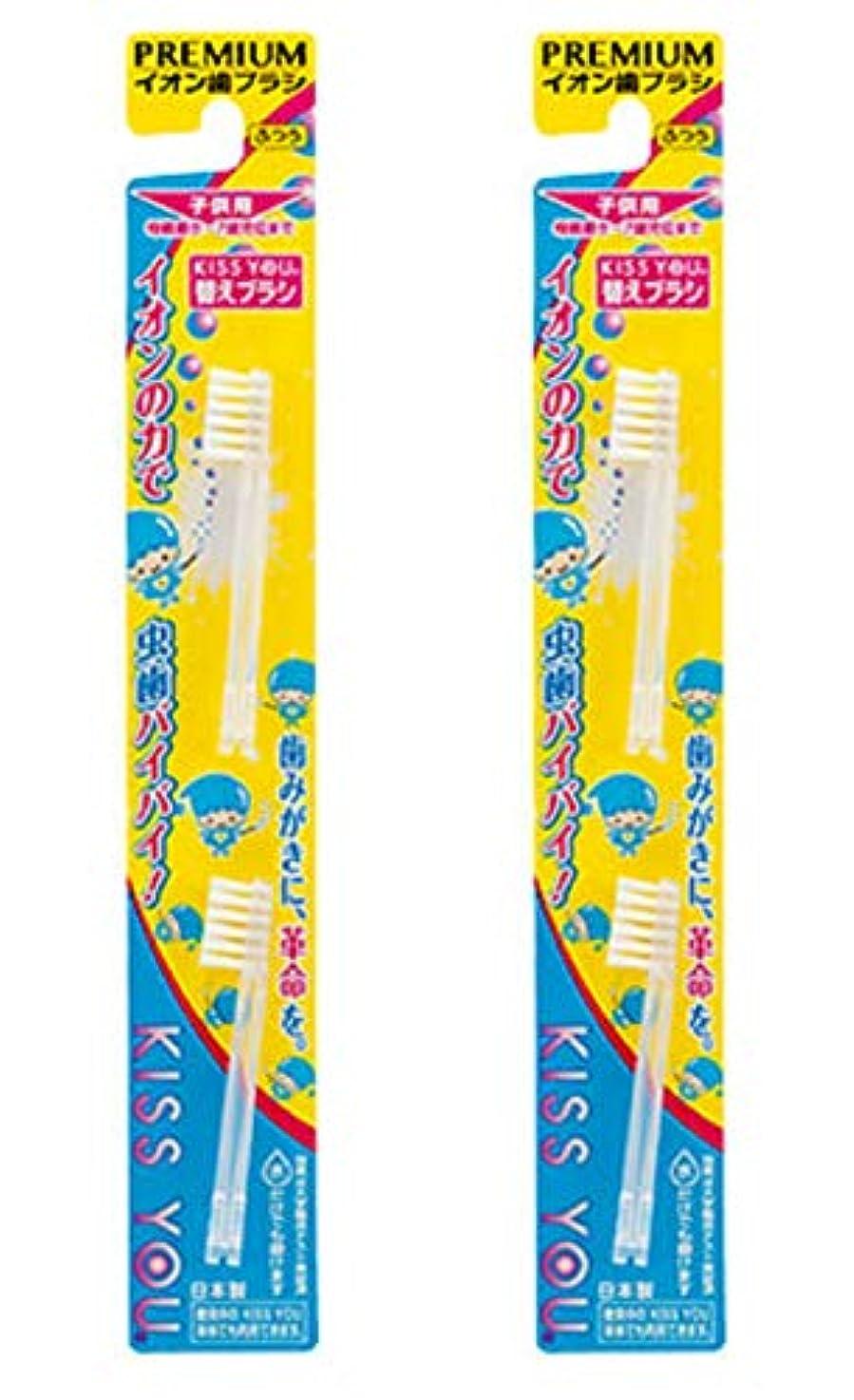 機関車株式会社美しいKISS YOU(キスユー) イオン歯ブラシ 子供用替えブラシ ふつう 2本入り × 2セット