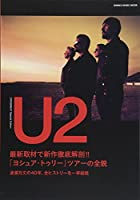 CROSSBEAT Special Edition U2 (シンコー・ミュージックMOOK)