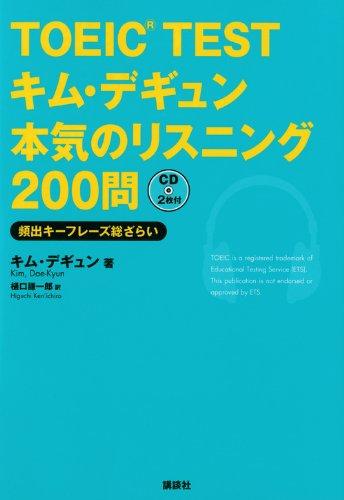 TOEIC TESTキム・デギュン本気のリスニング200問 (講談社パワー・イングリッシュ)の詳細を見る
