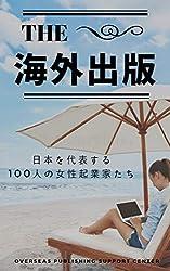 The 海外出版: 日本を代表する100人の女性起業家たち Top100