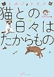 しみことトモヱ 猫との日々はたからもの (コミックエッセイの森) 画像