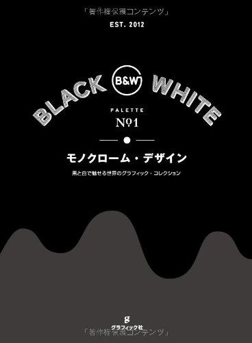 モノクローム・デザイン 黒と白で魅せる世界のグラフィック・コレクション
