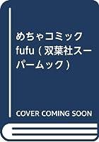 めちゃコミックfufu (双葉社スーパームック)