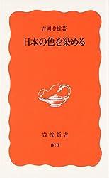 日本の色を染める (岩波新書)