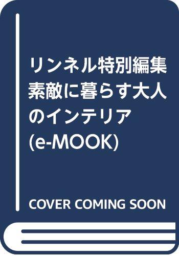 リンネル特別編集 素敵に暮らす大人のインテリア (e-MOOK)