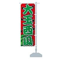 大玉西瓜 のぼり旗 サイズ選べます(ショート60x150cm 右チチ)