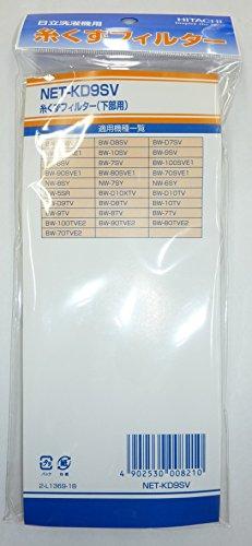 日立 「純正品」 洗濯機用 糸くずフィルター NET-KD9SV (部品番号 NET-KD9SV 001 / NET-K10SV後継)