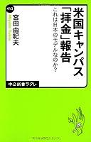 米国キャンパス「拝金」報告 - これは日本のモデルなのか? (中公新書ラクレ)