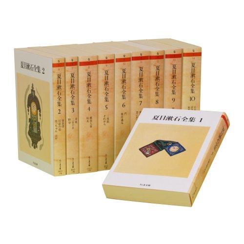 夏目漱石全集(全10巻セット) (ちくま文庫)