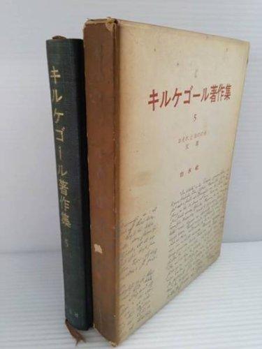 キルケゴール著作集〈第5巻〉おそれとおののき・反復 (1962年)の詳細を見る