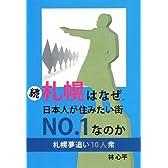 続・札幌はなぜ、日本人が住みたい街No.1なのか―札幌夢追い10人衆 (柏艪舎ネプチューンノンフィクションシリーズ)