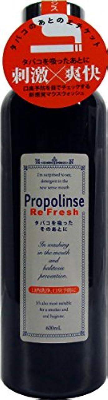 うぬぼれ枢機卿クロールプロポリンス リフレッシュ (マウスウォッシュ) 600ml