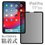 (貼って剥がせる粘着ジェル式) iPad Pro 11インチ 用 (縦向タイプ) のぞき見防止フィルター 粘着っつく Privaucks プライバックス 左右からの覗き込みを防ぎプライバシーを守ります アンチグレア加工