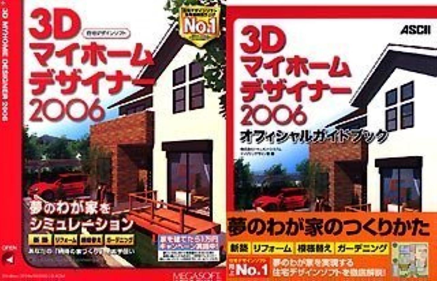 悪意ロードされた不要3Dマイホームデザイナー2006 オフィシャルガイドブック付