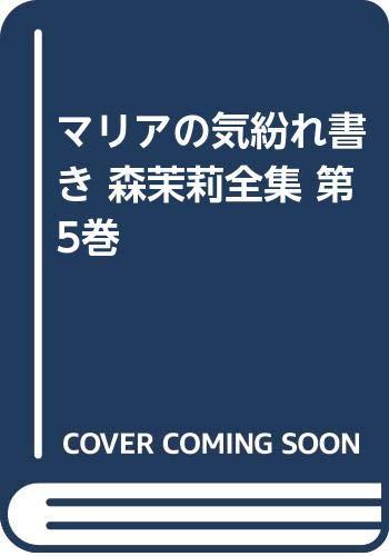 マリアの気紛れ書き 森茉莉全集 第5巻