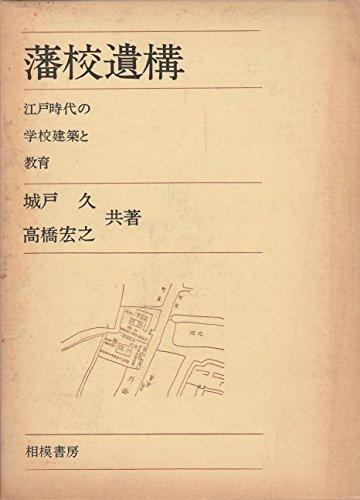 藩校遺構―江戸時代の学校建築と教育 (1975年)