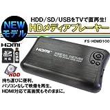 SD・USB・HDDをテレビで直再生 2.5インチHDDケース式ポータブルメディアプレイヤーAZ-HMDDP200N