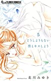 どうしようもない僕とキスしよう【マイクロ】(5) (フラワーコミックス)
