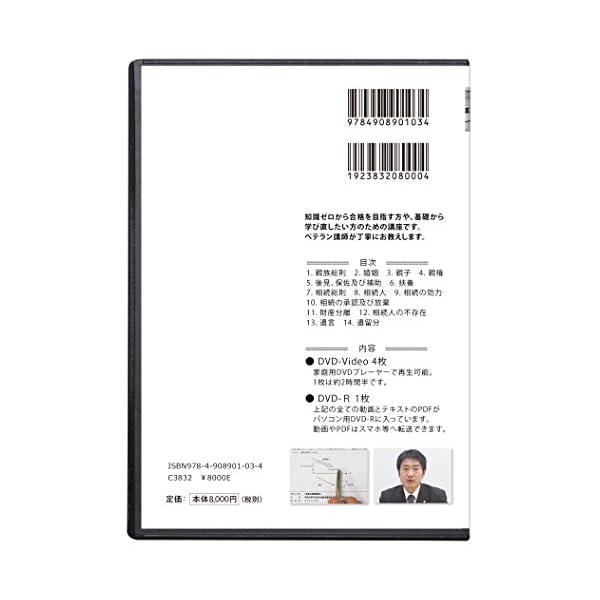 司法書士試験合格講座DVD 民法・不動産登記法...の紹介画像7