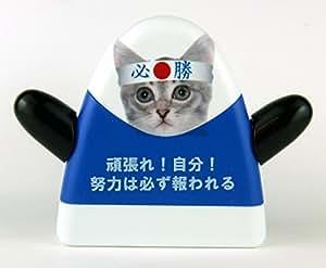 受験生応援猫グッズ【頑張れ!自分!努力は必ず報われる】|機能ペンとクリーナーが一つになったセット (青)