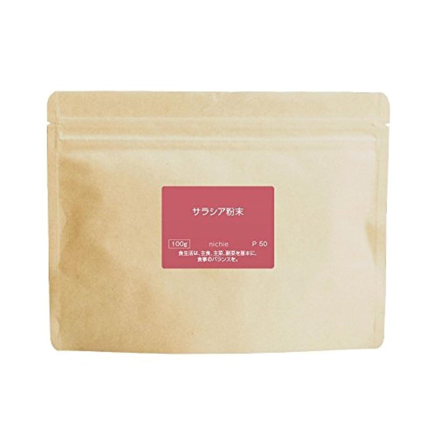 バットナプキン厚さnichie サラシア 100% インド産 パウダー 100g