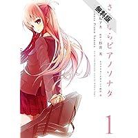 さよならピアノソナタ 1【期間限定 無料お試し版】 (電撃コミックス)