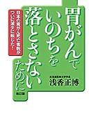胃がんでいのちを落とさないために【改訂版】 (単行本)