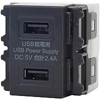【寺田電機製作所】  埋込USB給電用コンセント USB-R3701DG