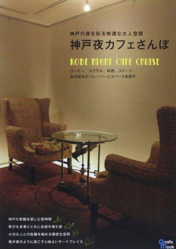 神戸夜カフェさんぽ―元町・三ノ宮周辺の夜カフェをめぐる (Grafis Mook)の詳細を見る