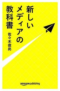 [佐々木 俊尚]の新しいメディアの教科書 (Kindle Single)