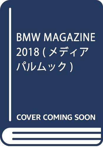BMW MAGAZINE 2018 (メディアパルムック)