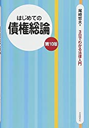 はじめての債権総論 (3日でわかる法律入門)