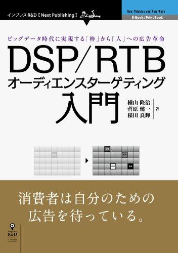 DSP/RTBオーディエンスターゲティング入門 ビッグデータ時代に実現する「枠」から「人」への広告革命 (Next Publishing)の詳細を見る