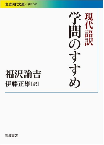 現代語訳 学問のすすめ (岩波現代文庫)の詳細を見る